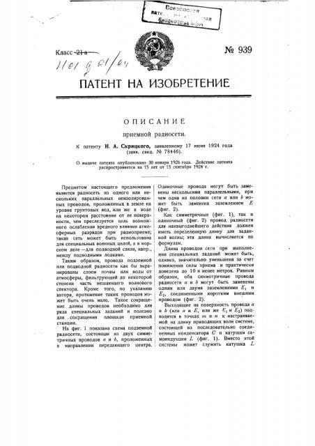 Приемная радиосеть (патент 939)