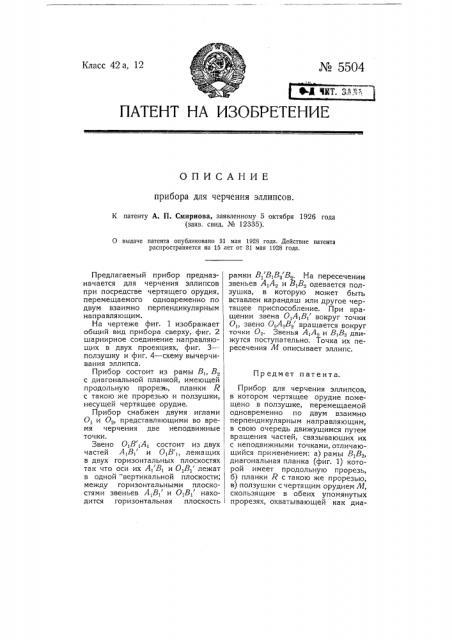 Прибор для черчения эллипсов (патент 5504)