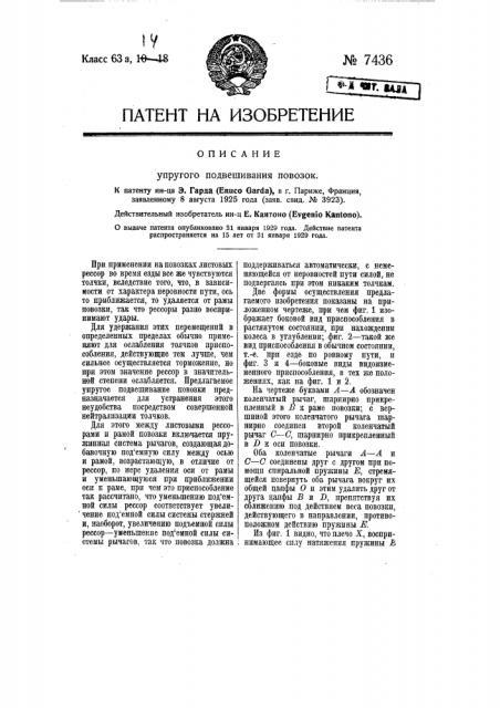 Упругое подвешивание повозок (патент 7436)
