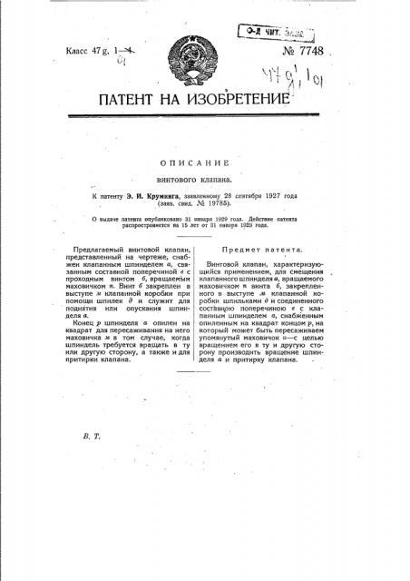 Винтовой клапан (патент 7748)