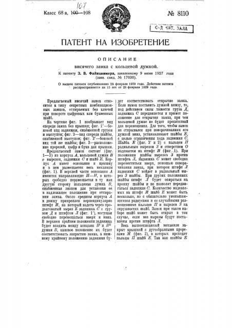 Висячий замок с кольцевой дужкой (патент 8110)