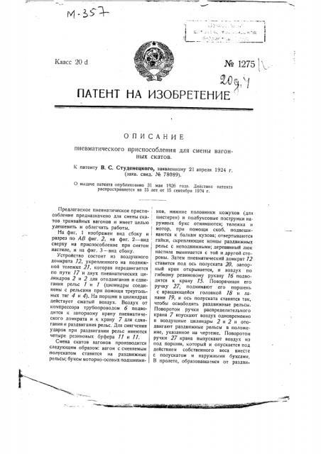 Пневматическое приспособление для смены вагонных скатов (патент 1275)