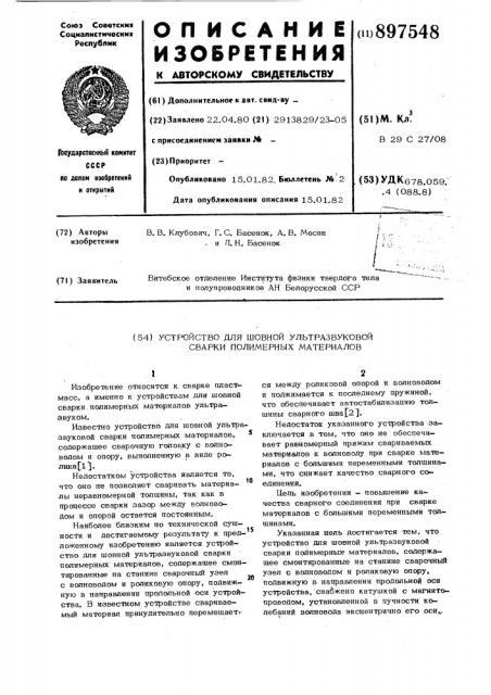 Устройство для шовной ультразвуковой сварки полимерных материалов (патент 897548)