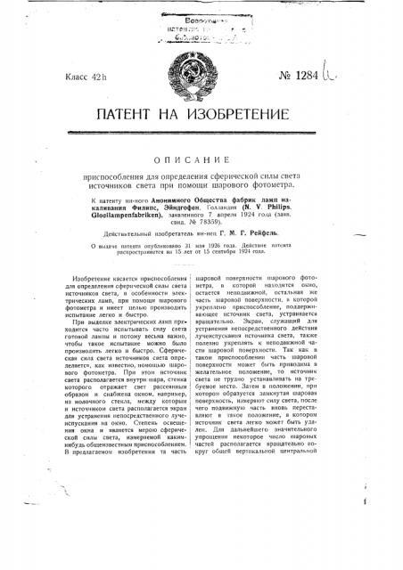 Приспособление для определения сферической силы света источников света при помощи шарового фотометра (патент 1284)
