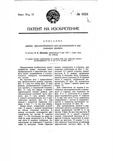 Диван, приспособленный для раскладывания в двуспальную кровать (патент 6924)
