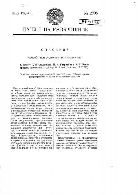 Способ приготовления активного угля (патент 2908)
