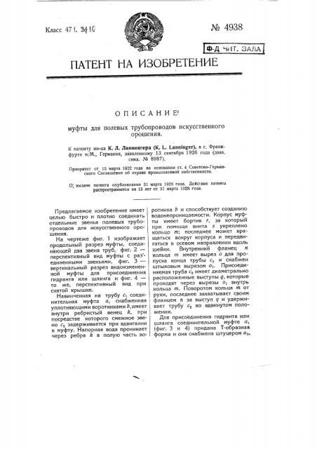 Муфта для полевых трубопроводов искусственного орошения (патент 4938)