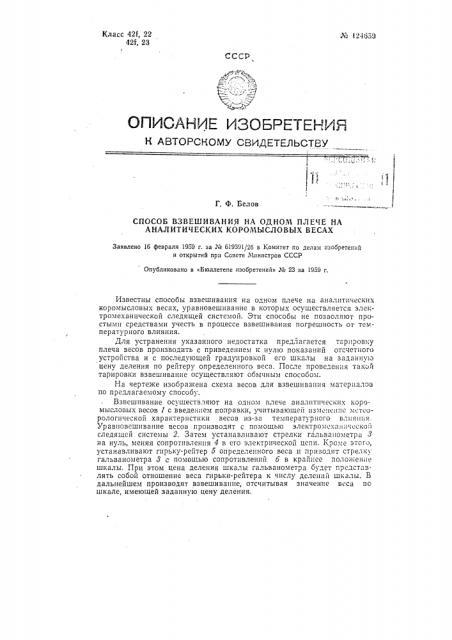 Способ взвешивания на одном плече на аналитических коромысловых весах (патент 124659)