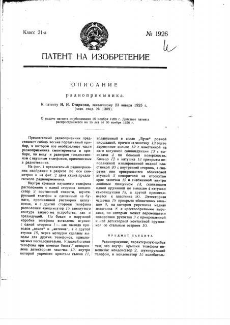 Радиоприемник (патент 1926)