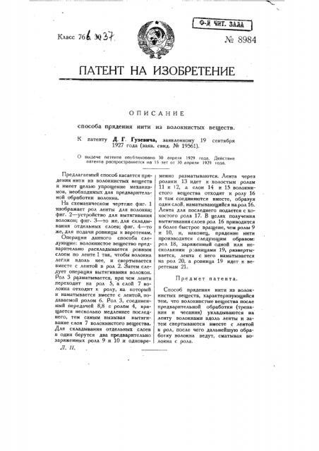 Способ прядения нити из волокнистых веществ (патент 8984)