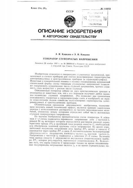 Генератор ступенчатых напряжений (патент 119252)