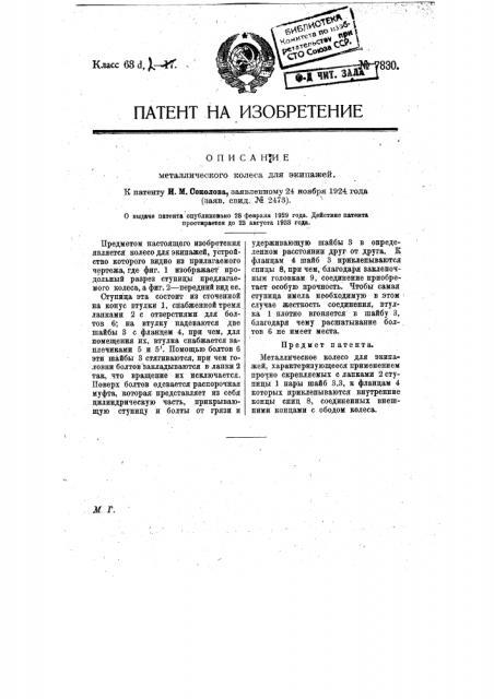 Металлическое колесо для экипажей (патент 7830)