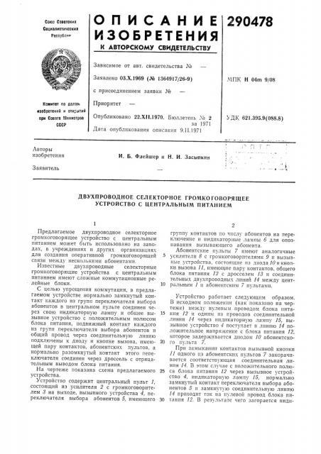 Двухпроводное селекторное громкоговорящее устройство с центральным питанием (патент 290478)