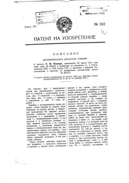 Автоматический указатель станций (патент 582)