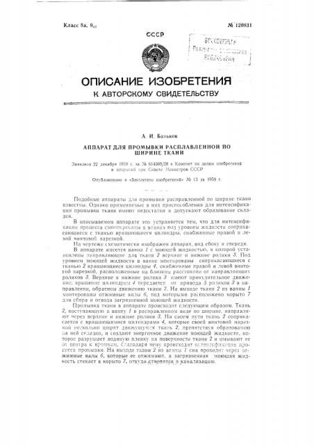 Аппарат для промывки расправленной по ширине ткани (патент 120831)