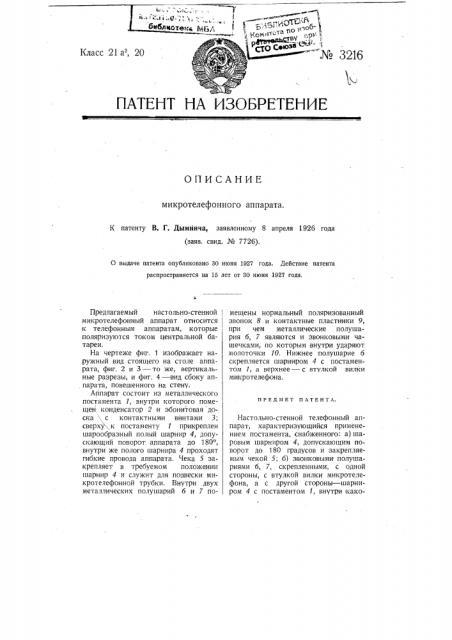 Микротелефонный аппарат (патент 3216)