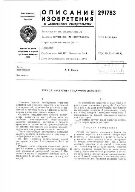 Ручной инструмент ударного действия (патент 291783)