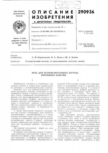 Печь для безокислительного нагрева протяжных изделий (патент 290936)