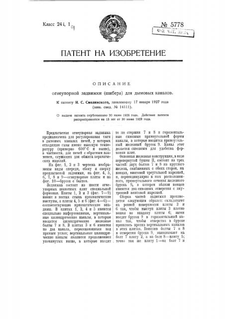 Огнеупорная задвижка (шибер) для дымовых каналов (патент 5778)