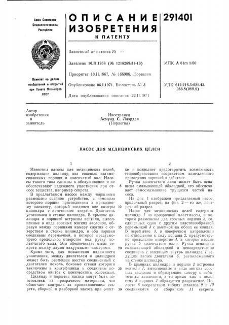Насос для медицинских целей (патент 291401)