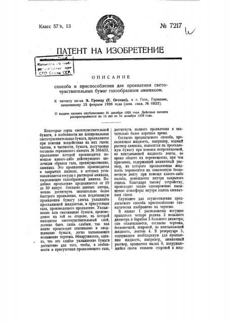 Способ и приспособление для проявления светочувствительных бумаг газообразным аммиаком (патент 7217)
