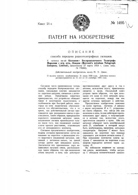 Способ передачи радиотелеграфных сигналов (патент 1495)