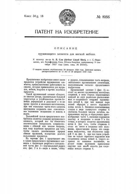 Пружинящий элемент для мягкой мебели (патент 8166)