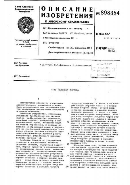 Релейная система (патент 898384)