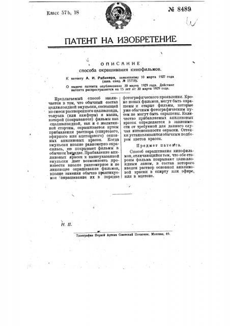 Способ окрашивания кинофильм (патент 8489)