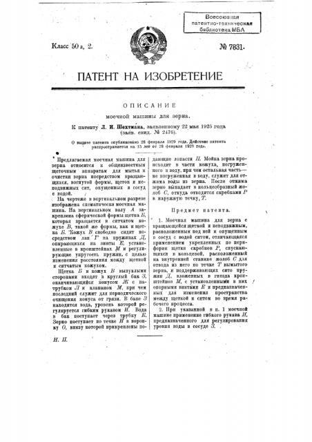 Моечная машина для зерна (патент 7831)