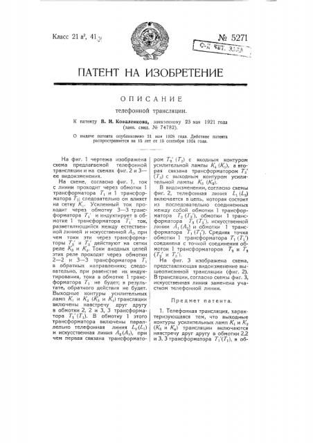 Телефонная трансляция (патент 5271)