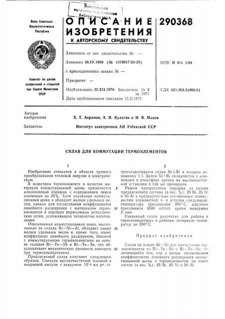 Сплав для коммутации термоэлементов (патент 290368)