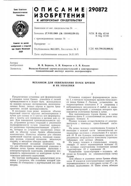 Механизм для обвязывания пачек бревен и их упаковки (патент 290872)
