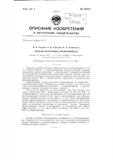 Способ получения 2-фенилиндола (патент 120514)