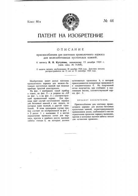 Приспособление для плетения проволочного каркаса для железобетонных пустотелых камней (патент 44)