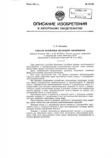 Способ формовки мелющих цилиндров прессованием (патент 121546)