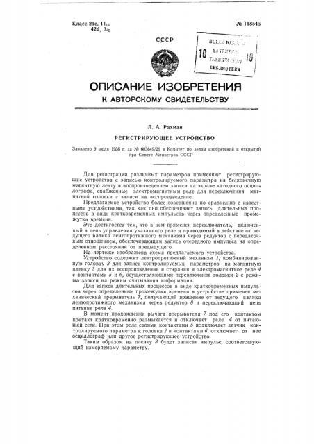 Регистрирующее устройство (патент 118545)