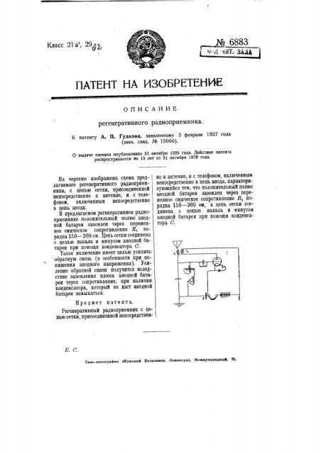 Регенеративный радиоприемник (патент 6883)