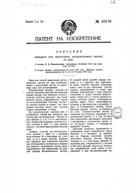 Аппарат для извлечения металлических частиц из руд (патент 10176)