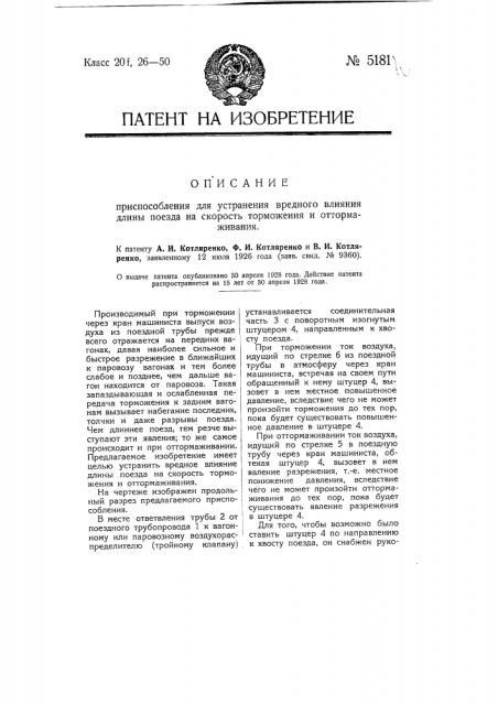 Приспособление для устранения вредного влияния длины поезда на скорость торможения и оттормаживания (патент 5181)