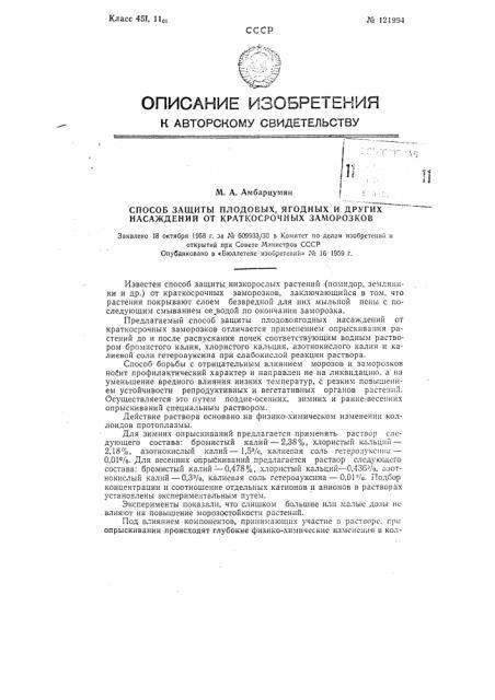 Способ защиты плодовых, ягодных и других насаждений от краткосрочных заморозков (патент 121994)
