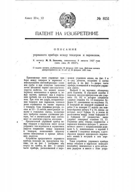 Упряжной прибор между тендером и паровозом (патент 8151)