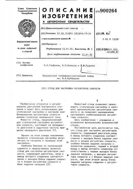 Стенд для настройки регуляторов скорости (патент 900264)