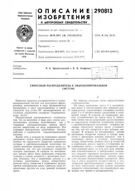 Синусный распределитель к гидрокопировальнойсистел1е (патент 290813)