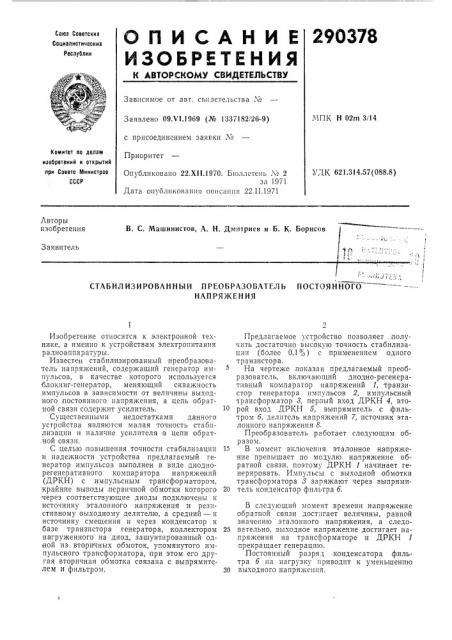 Стабилизированный преобразователь постоянногонапряжения (патент 290378)