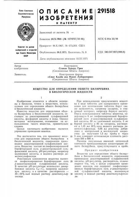 Вещество для определения общего билирубина в биологической жидкости (патент 291518)