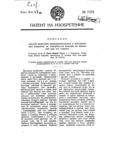 Способ нанесения предохранительных и декоративных покровов на поверхности изделий из алюминия или его сплавов (патент 7378)