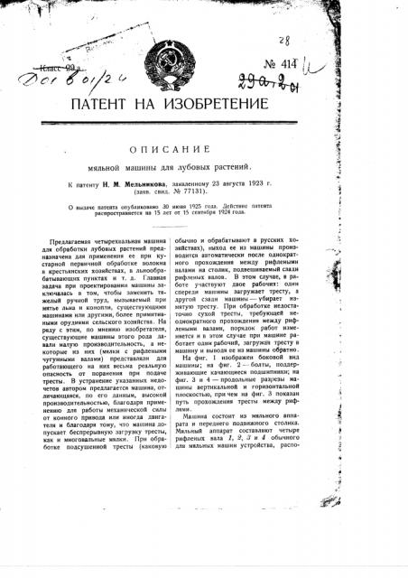 Мяльная машина для лубовых растений (патент 414)