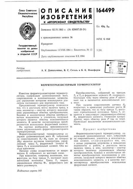 Патент ссср  164499 (патент 164499)