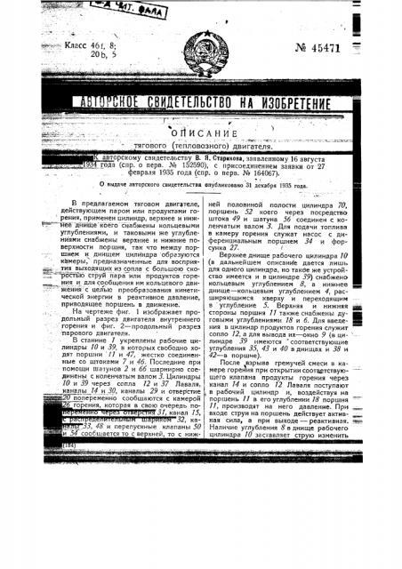 Тяговой (тепловозный) двигатель (патент 45471)